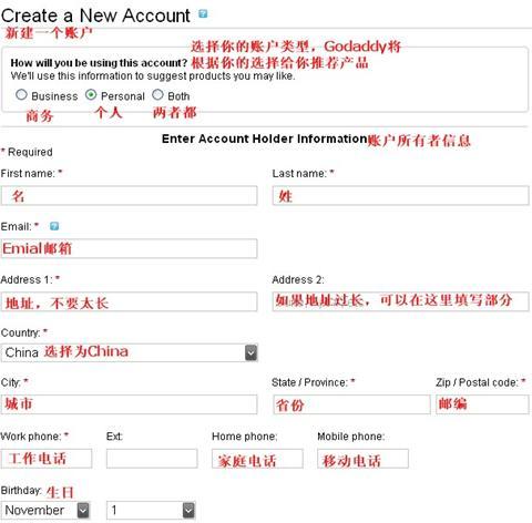 2012最新Godaddy账户注册教程