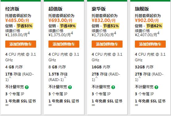 GoDaddy专属服务器介绍
