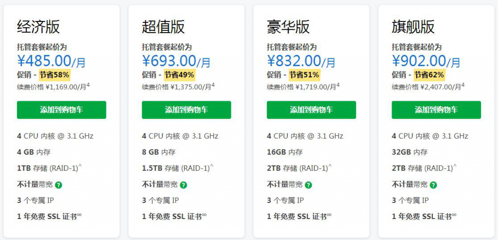 GoDaddy Linux服务器配置与租用价格