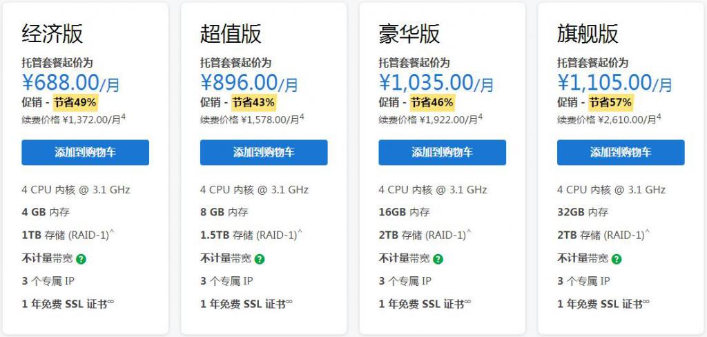 GoDaddy Windows服务器配置与租用价格
