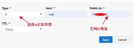 mail需要设置成A记录
