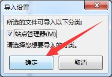 进入FTP软件添加配置